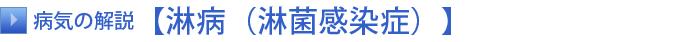 [タイトル]病気の解説【淋病(淋菌感染症)】