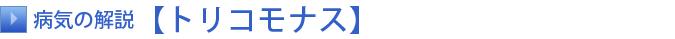 [タイトル]病気の解説【トリコモナス】